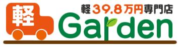軽ガーデン